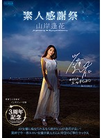 【FANZA限定】3周年記念 素人感謝祭 山岸逢花 生写真6枚付き
