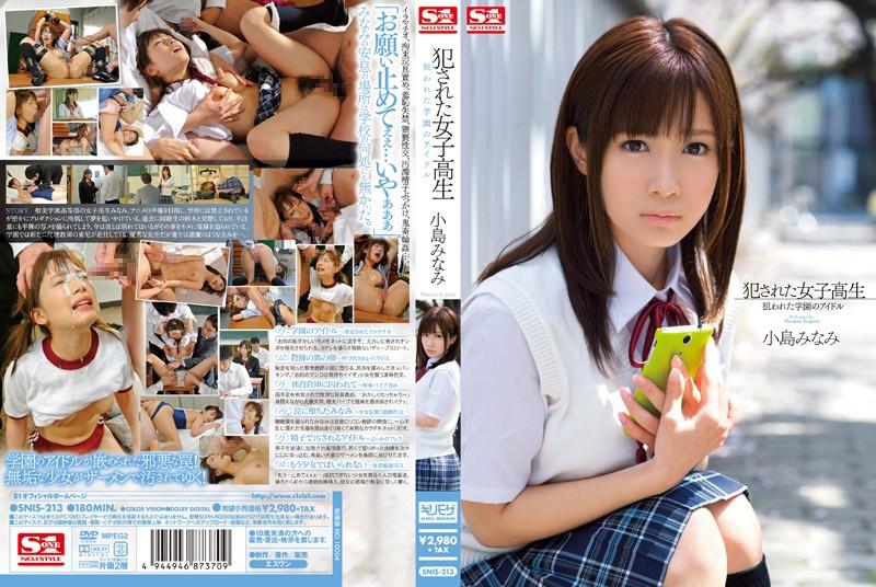 [SNIS-213][HD] 犯された女子校生 狙われた学園のアイドル 小島みなみ 生写真3枚付き