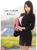 SNIS-413生保レディの枕営業 夢乃あいか 生写真3枚セット付き