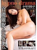 【FANZA限定】官能催●と巨尻奥さん 小早川怜子 パンティと生写真付き