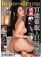 【FANZA限定】官能催●と巨尻奥さん 続編 小早川怜子 パンティと生写真付き