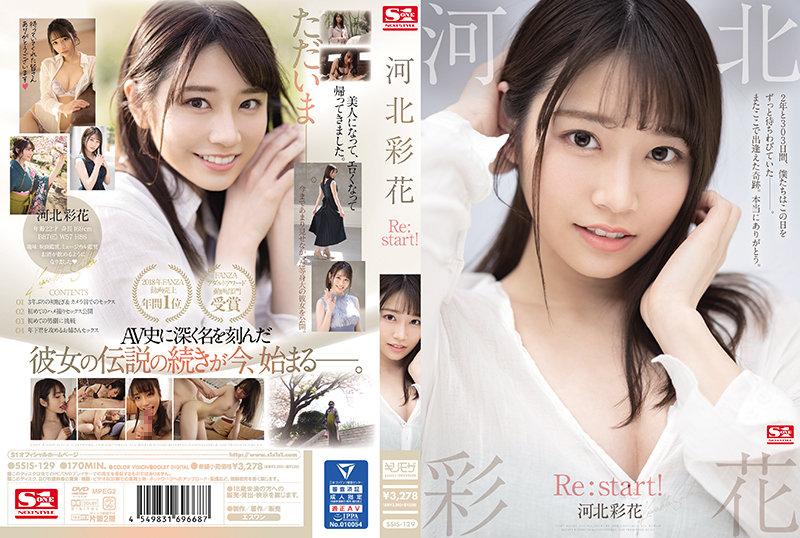 【FANZA限定】河北彩花 Re:start! 生写真3枚付き
