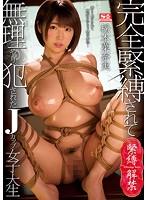 完全緊縛されて無理やり犯されたJカップ女子大生 松本菜奈実 生写真3枚付き
