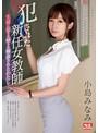 【数量限定】犯された新任女教師 〜生徒に犯され晒され輪姦されたわたし〜 小島みなみ 生写真3枚付き