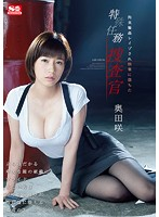 【数量限定】拘束輪姦レイプされ快楽に堕ちた特殊任務捜査官 奥田咲 生写真3枚付き