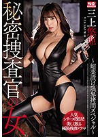 【数量限定】秘密捜査官の女 媚薬漬け限界拷問スペシャル 三上悠亜 生写真3枚付き