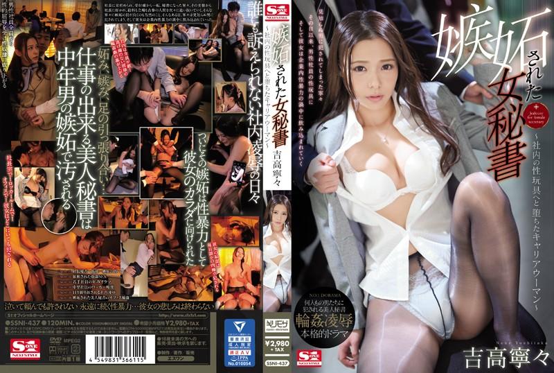[SSNI-437] 【数量限定】嫉妬された女秘書 ~社内の性玩具へと堕ちたキャリアウーマン~ 吉高寧々 生写真3枚付き