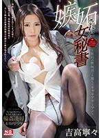 嫉妬された女秘書 ~社内の性玩具へと堕ちたキャリアウーマン~ 吉高寧々 生写真3枚付き