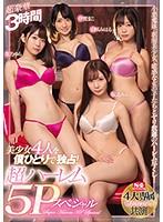 【数量限定】美少女4人を僕ひとりで独占!超ハーレム5Pスペシャル 生写真3枚付き