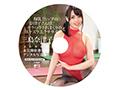 【数量限定】爆乳Jカップの奈津子さんは、セクハラされまくりのスケスケエクササイズ 三島奈津子 パンティと生写真とデジタル写真集付き  No.16