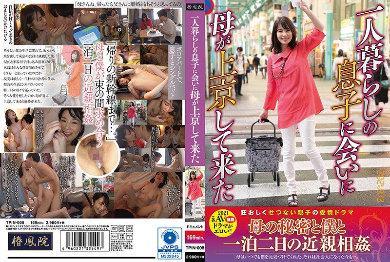 [TPIN-008] 【FANZA限定】一人暮らしの息子に会いに母が上京して来た 弘崎ゆみな ブラジャーとチェキセット