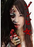 URAM-003ゾンビ女 デジタル写真集付き