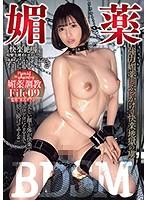 【数量限定】媚薬BDSM 強力媚薬とぶっかけで快楽地獄の虜 若宮はずき パンティと生写真とデジタル写真集付き
