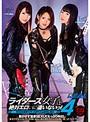 【数量限定】ライダース女子は絶対エロいに違いないっ!4 ガールズバンド編 ROCKの象徴ライダース姿でリズム&中出しSEX 生写真付き