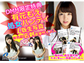 【DMM限定】美・処女 BI-SHOJO 有花もえ パンティと生写真と名刺付き  No.1