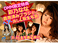 【DMM限定】濃交 彩乃ななのリアルセックス ブラジャーと生写真3枚付き  No.1