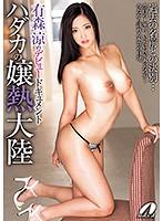 【DMM限定】ハダカの嬢熱大陸 有森涼のデビュードキュメント パンティと生写真2枚付き