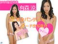 【DMM限定】ハダカの嬢熱大陸 有森涼のデビュードキュメント パンティと生写真2枚付き  No.1