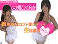 【DMM限定】本気で赤面する、美少女の放尿!! 大槻ひびき 下着と生写真付き  No.1