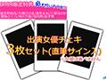 【DMM限定】イカセバトルロワイアル ガチ4戦×4時間 チェキ3枚付き  No.1