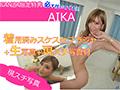 【数量限定】泡姫桃源郷 絶対生中出し出来るご奉仕ソープ嬢 AIKA ブラジャーと写真2枚付き  No.1