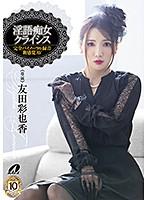 淫語痴女クライシス 友田彩也香 下着とチェキ付き