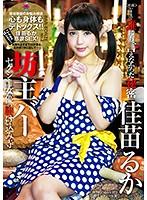 【DMM限定】坊主バー セクシー女優の駆け込み寺 佳苗るか パンティと生写真付き
