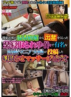 TNB-005 A Sleeping Massage Video Posted By A Famous Voyeur Mania Couple On A Certain Sleeping Site Caught From A Hot Spring Inn Near The Kanto Site