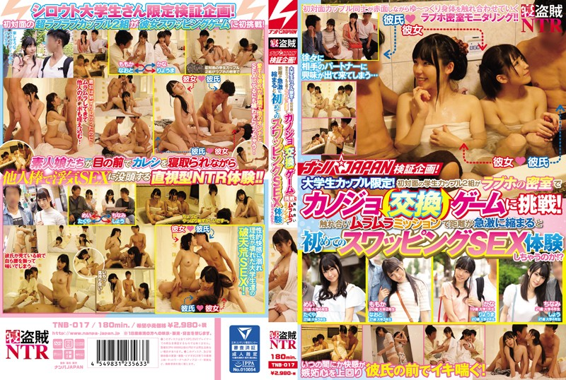 TNB-017 Nampa Japan Plan Validation!College Student Couple Only!Two Student Couple Pairs For The First Time Challenge Th