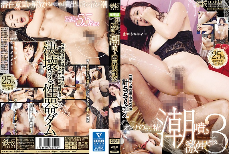 TOMN-084 Ejaculation Of Woman!Tide Spouted Super Ascension Fuck 3