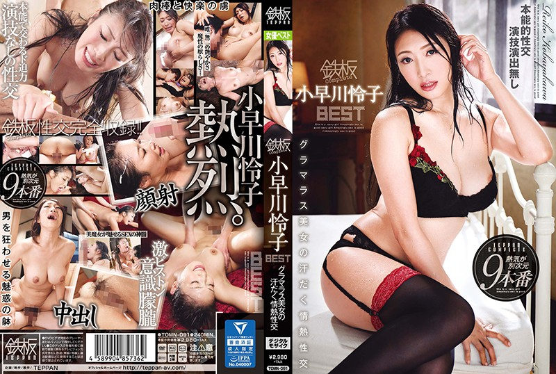 TOMN-091 Sweaty Passion Sexual Intercourse Of Iron Plate Complete Reiko Kobayakawa BEST Glamorous Beauty