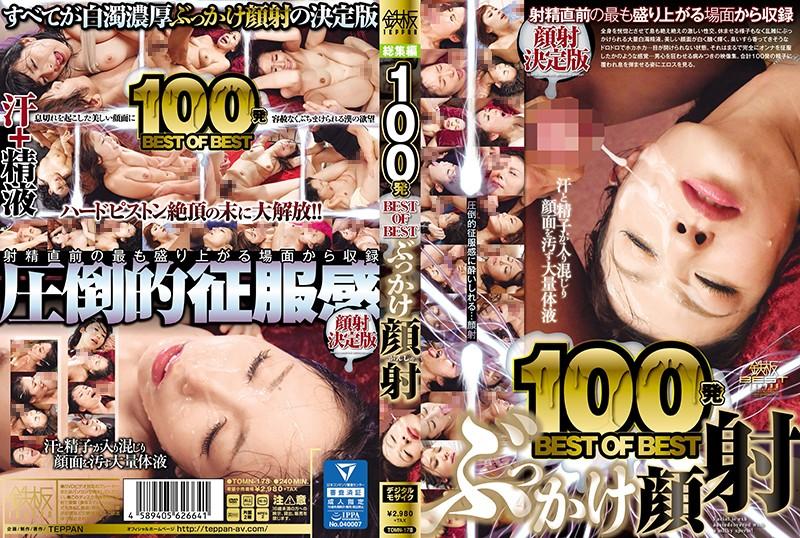 100発 BEST OF BEST ぶっかけ顔射