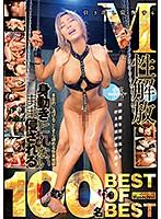 100名 BEST OF BEST 身動きとれないまま侵される 引き出し覚醒するM性解放の画像