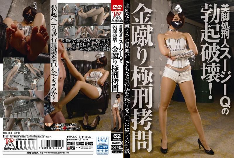 TPLS-018 美脚処刑人スージーQの勃起破壊!金蹴り極刑拷問