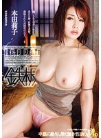 TPPN-019 Honda Riko - A Loss For Words To Obscene, Prisoner Of Libido Without End