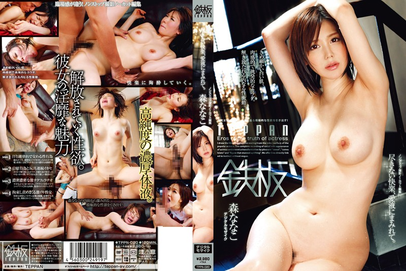 tppn020 Inexhaustible Pleasure, Smeared With Cum. Nanako Mori