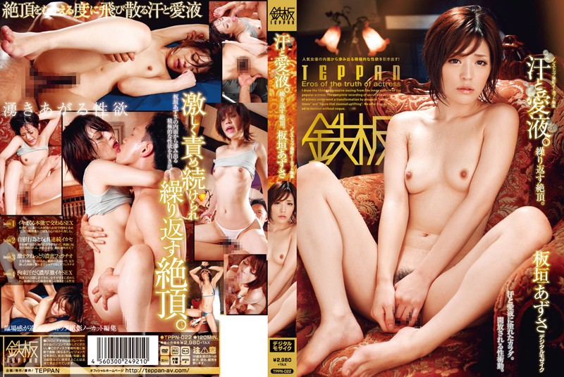 tppn022 Sweat And Love Juice. Continuous Climaxes. Azusa Itagaki