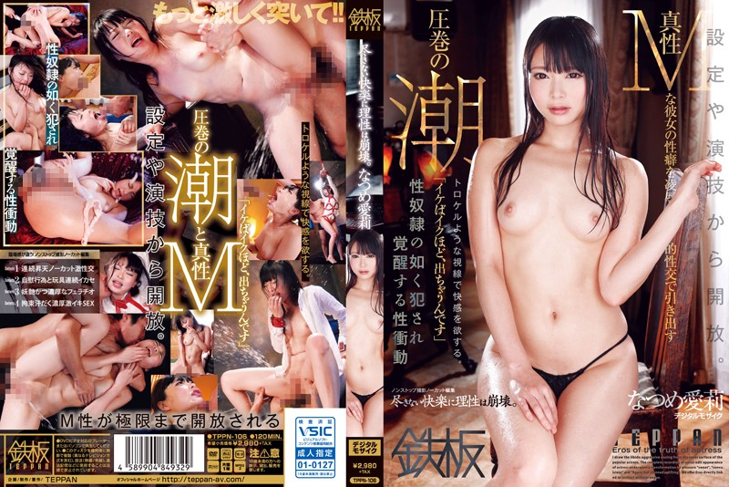 TPPN-106 Reason Is The Collapse In The Pleasure That Does Not Run Out. Natsume Airi