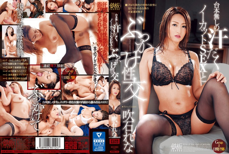 TPPN-117 - Sweaty Uncut SEX Without A Script And Topped Intercourse Rena Fukiishi - TEPPAN banner image