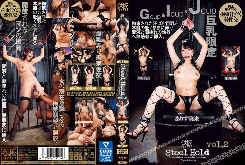 TPPN-119 Steel Hold Vol.2