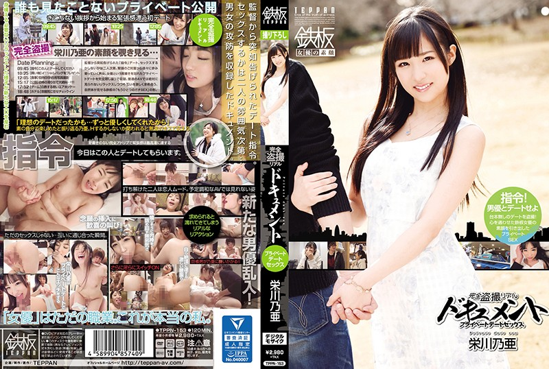 TPPN-153 Full Voyeur Real Document Private Dating Sex Eikawa Noa
