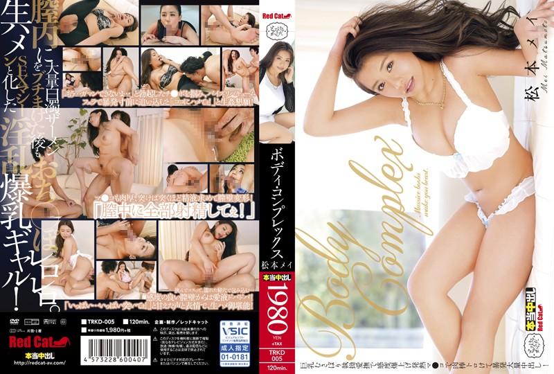 TRKD-005 Body Complex Matsumoto Mei