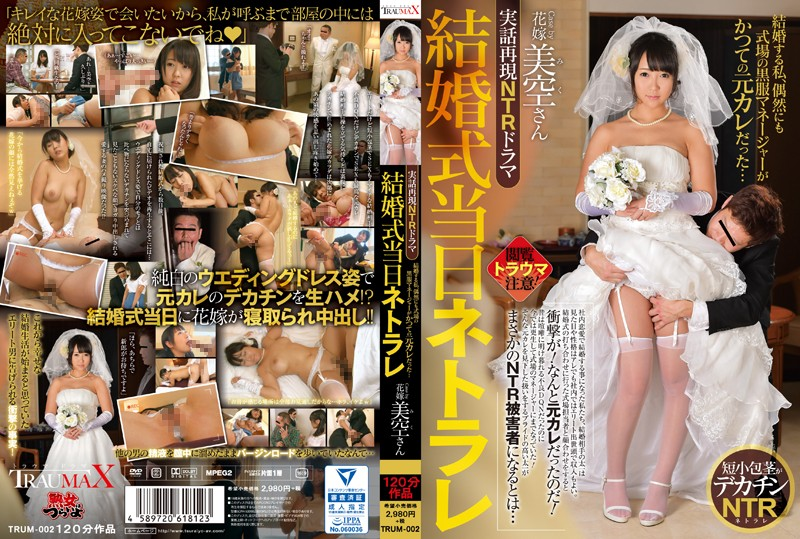 TRUM-002 A Wedding Day Cuckold Drama
