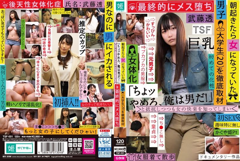 TSF-001 朝起きたら女になっていた男子大学生(20)を徹底取材 「ちょッやめろ、俺は男だ!」と抵抗しつつも女の快楽を知ってしまい最終的にメス堕ち 武藤透