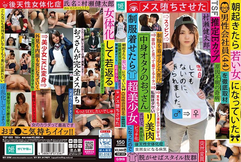 [TSF-003] 朝起きたら若い女になっていた男性会社員(44)を徹底取材 中身オタクのおっさんだけど、制服着せたら超美少女になったのでメス堕ちさせた 村瀬健太郎