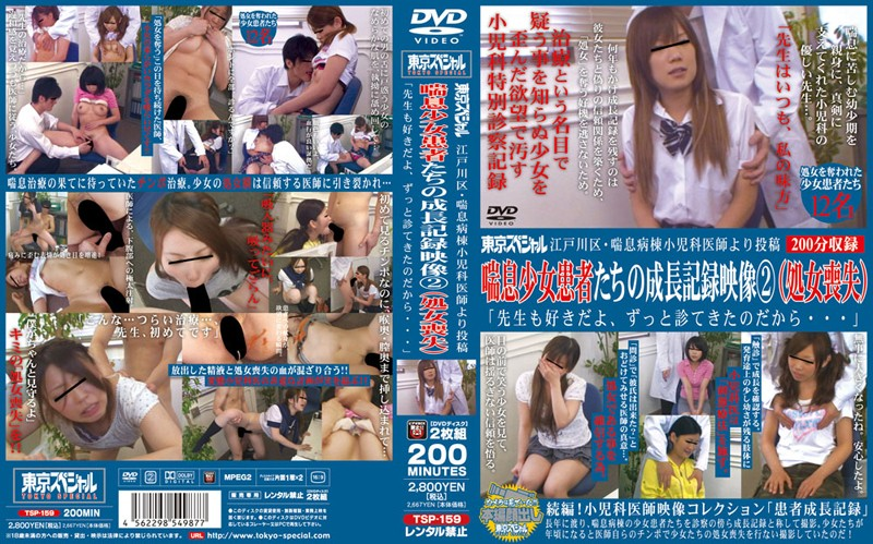 """TSP-159 (Loss Of Virginity) """"I Also Like Teacher, Because I Have Seen Much ..."""" 2 Girl Video Growth Record Of Their Patients Than Doctors Pediatrics Ward Asthma Asthma Post Edogawa (Toukyou Supesharu) 2012-03-07"""
