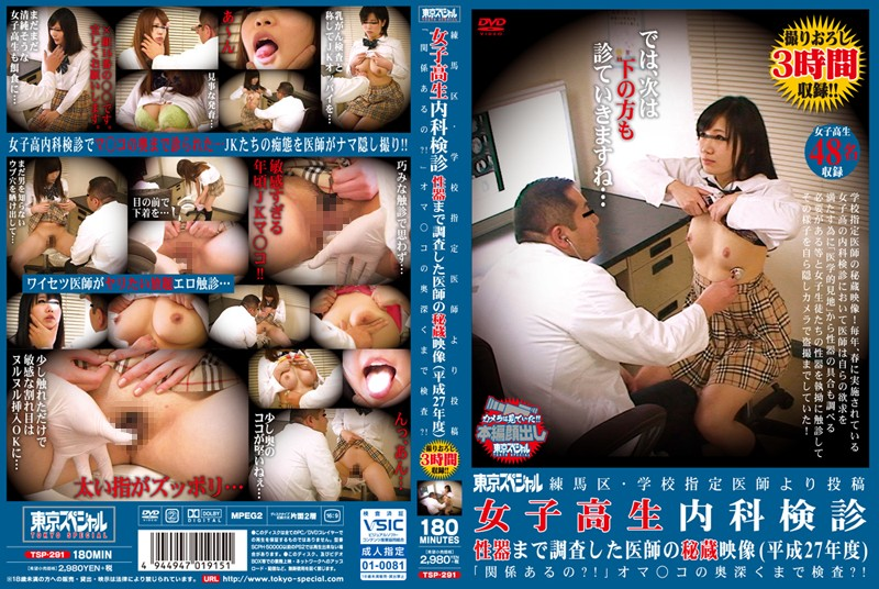 "TSP-291 Tokyo Special Nerima-school Designated Doctor Than Post School Girls Medical Examination To Genital Doctor Of Treasured Images Were Investigated (2015 Fiscal Year) And ""relationship Is There?!""Inspection Deep Into The Oma Co ○? !"