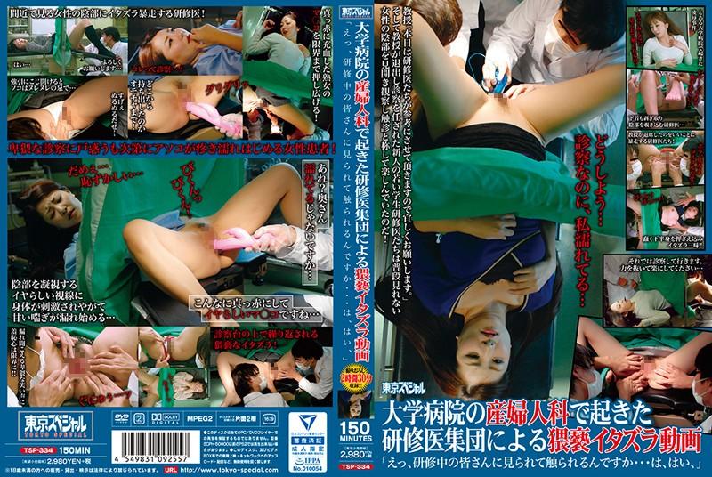[TSP-334]東京スペシャル 大学病院の産婦人科で起きた研修医集団による猥褻イタズラ動画「えっ、研修中の皆さんに見られて触られるんですか…は、はい、」