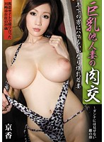巨乳他人妻の肉交 京香