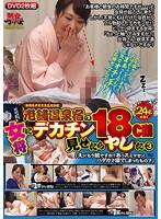 静岡県伊東市某温泉旅館 老舗温泉宿の女将にデカチン18cm見せたらヤレた3「えっ!もう朝ですか?あっスミマセン、ハダカで寝てしまったもので」